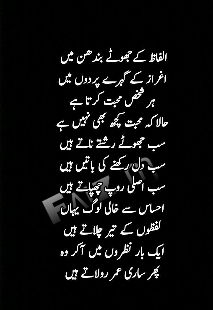 Pin by Fʌɩz ɱ on Urdu Poetry Quote's | Poetry quotes, Urdu ...