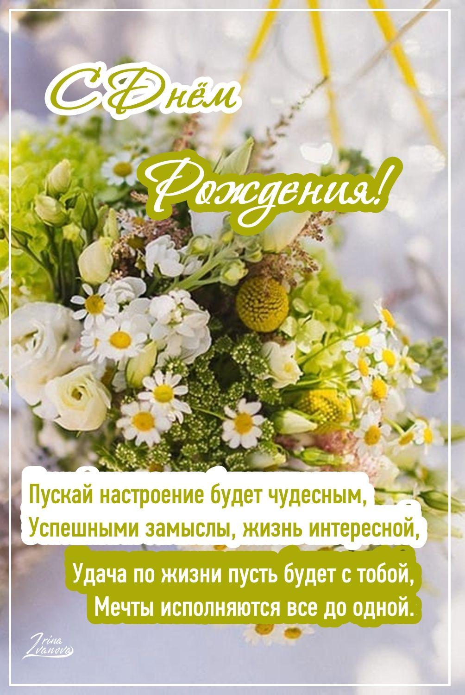 Pozdravleniya S Dnem Rozhdeniya Krasivye V Proze Zhenshine Muzhchine Podruge Mama Sestre Birthday Card Sayings Happy 2nd Birthday Happy Birthday