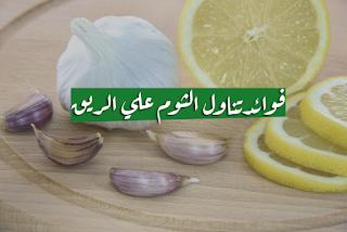 كما نعرف جميعآ ان الثوم نبات لا يخلو منه اي بيت ويتكون من رأس يغطيها اوراق بيضاء او شفافة لحمايتها وبداخل هذه الأوراق الفصوص المتعددة Garlic Food Condiments