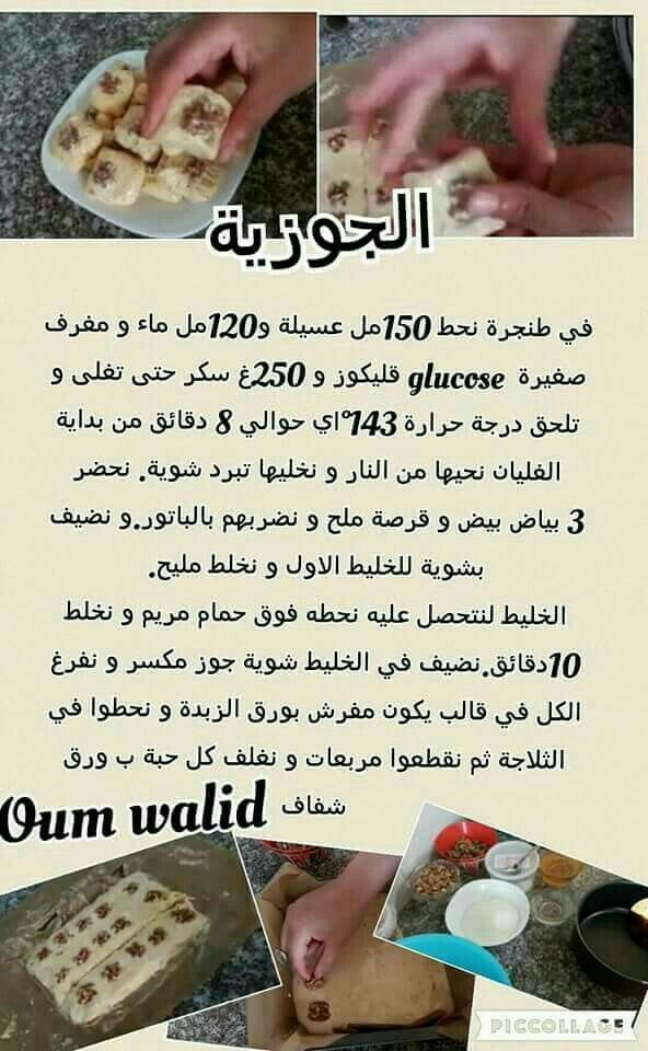 Pin by noura on oum walid pinterest algerian food ramadan arabic recipes ramadan biscuits table foodies desserts fudge recipes sweet recipes candy bars forumfinder Images
