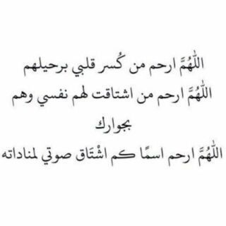 Pin By Afnan Alsharky On يا الله Spirit Quotes Islamic Inspirational Quotes Dad Quotes