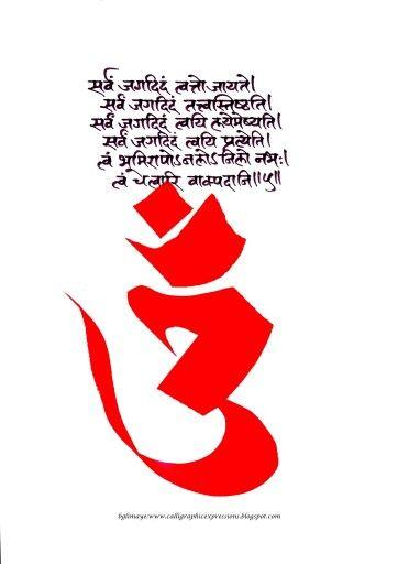 Marathi Calligraphy By BGLimye