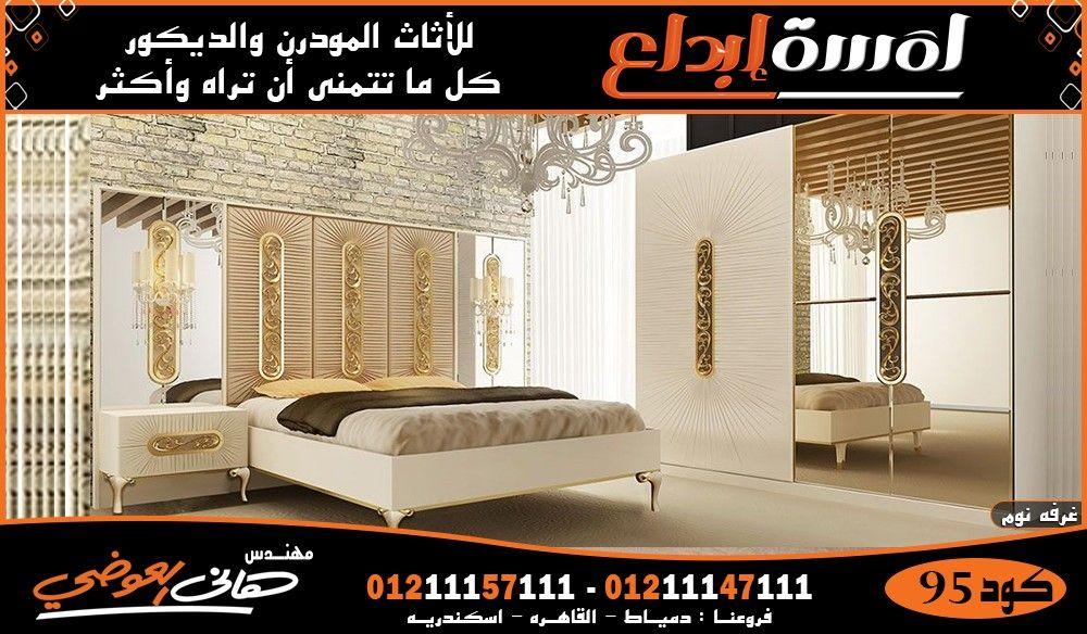 غرف نوم مودرن Room Bed Furniture