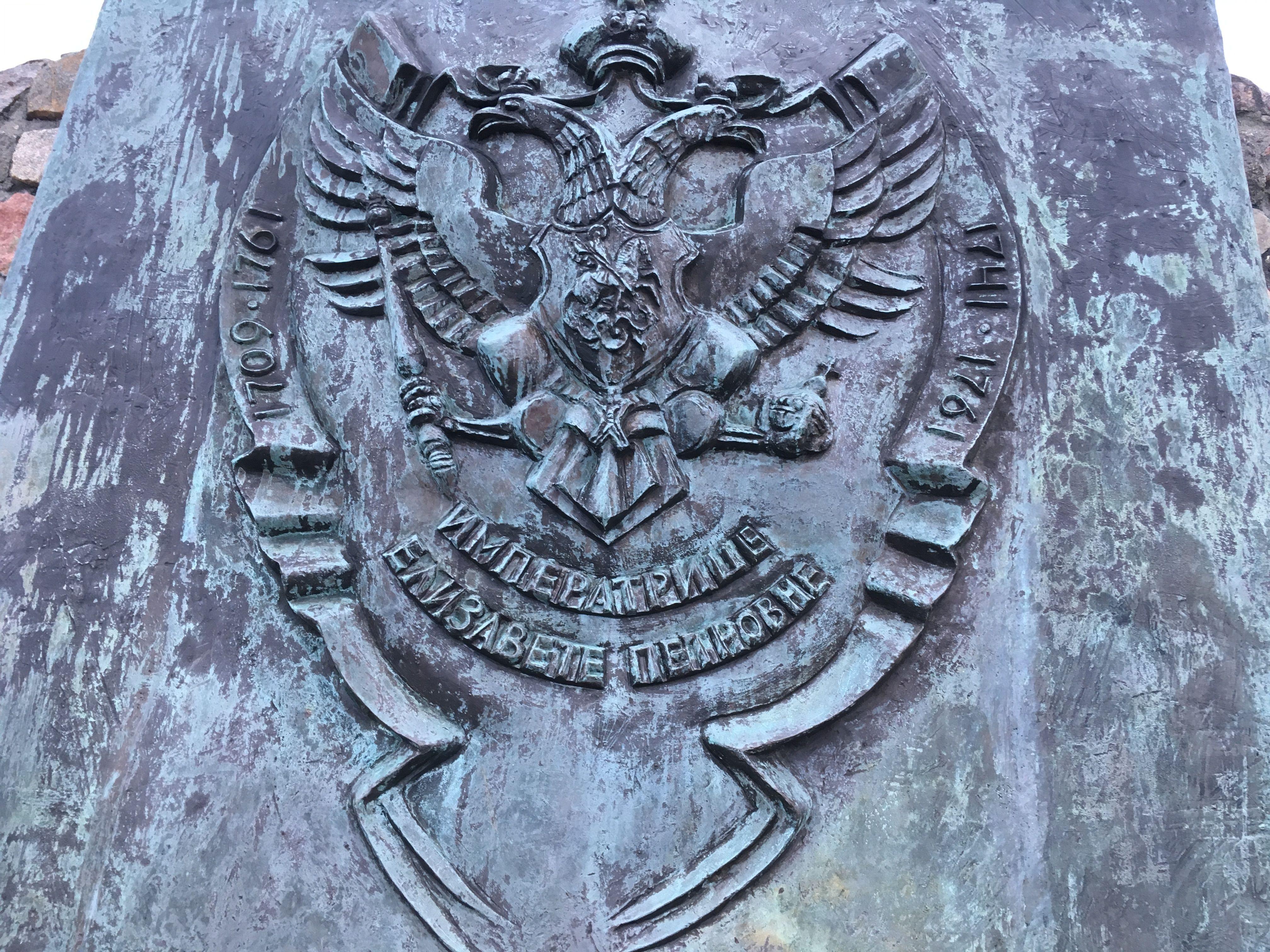 Табличка на памятнике императрице Елизавете Петровне. Фото: Vladimir Shveda