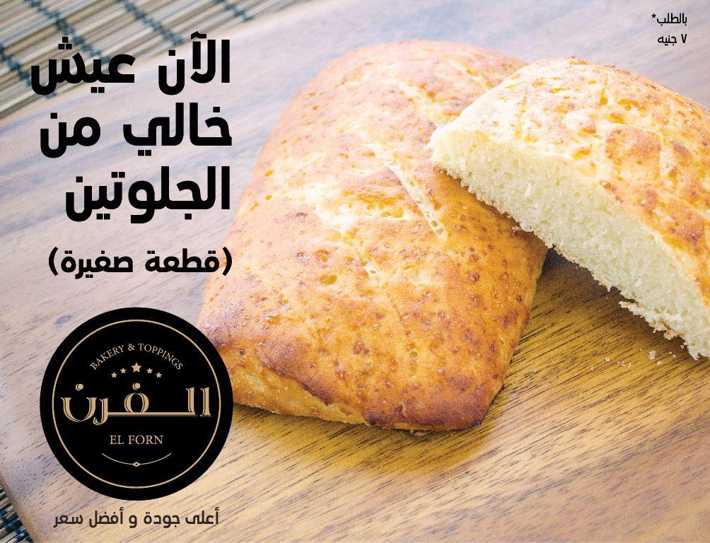 الآن من الفرن عيش خالي من الجلوتين سعر القطعة 7 جنيه للدليفري 01095665509 Www El Forn Com غير مناسب لمن لديه حساسية Food Allergies Gluten Free Bread Food