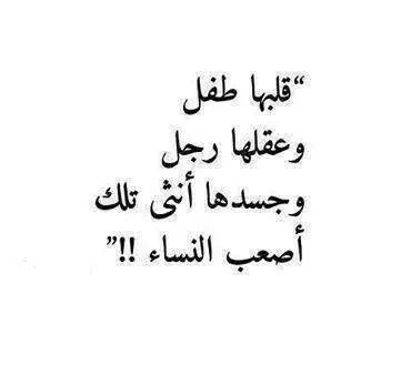 Arabic Woman Words Quotes Talking Quotes Quran Quotes
