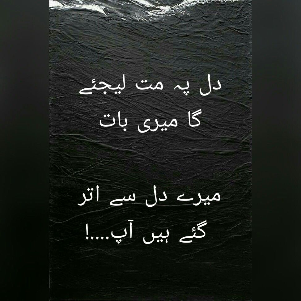 pin by  u018a u0258 u1d5b u0269 u026d  u0196 u014b u02e2 u0269 u0257 u0258 on urdu poetry