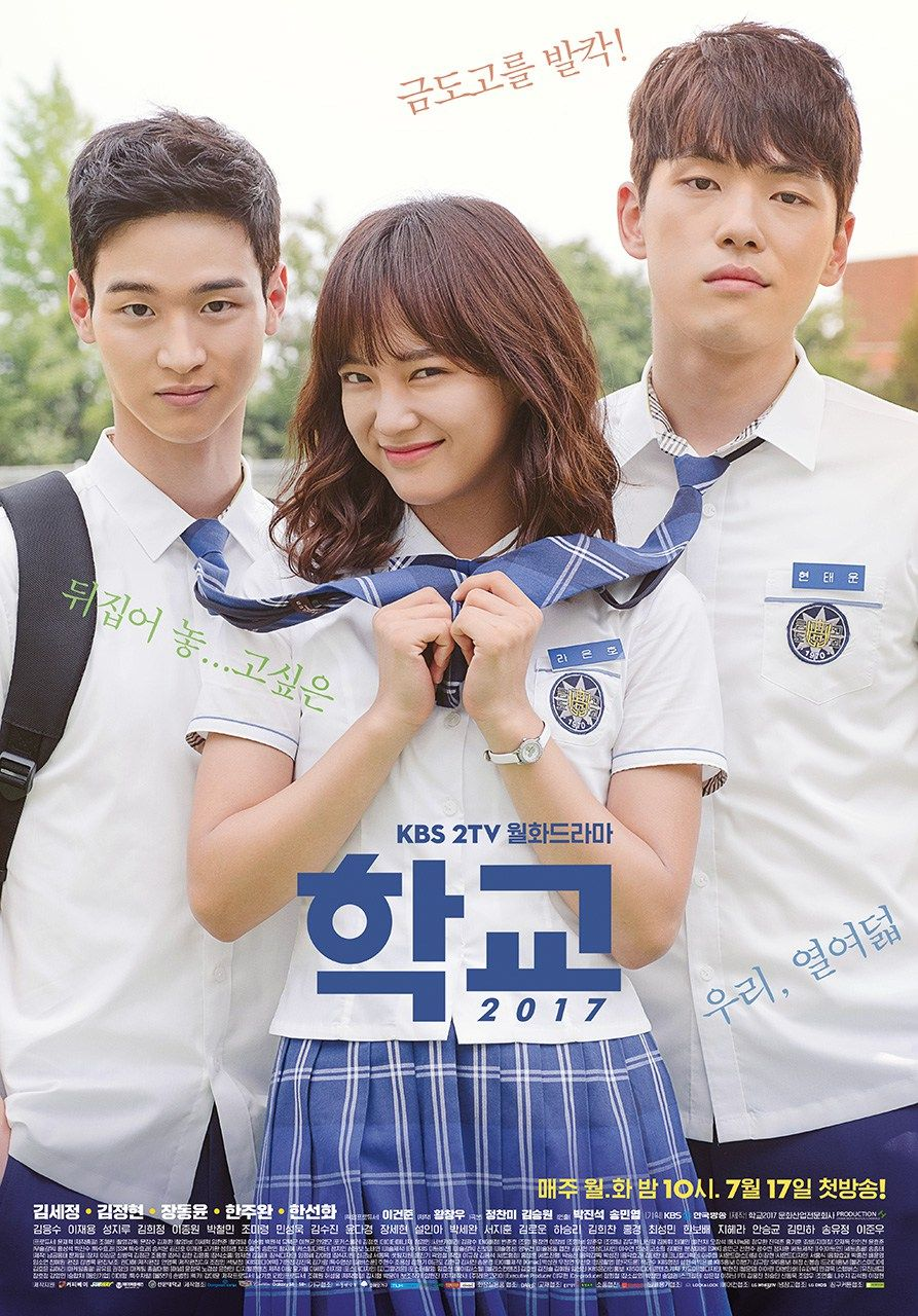 Watch Download School 2017 Korean Drama 2017 Now Kimsejeong Ioi School2017 Schoolseries Drama Korea Drama Aktris