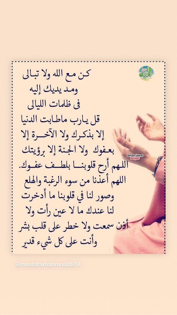 Pin By Abdul Rahim On دعاء Cool Words Arabic English Quotes Words