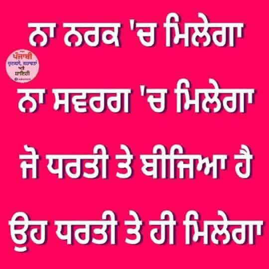 100%true | ghaint quotes ❤ | Pinterest | Punjabi quotes, Hindi ...