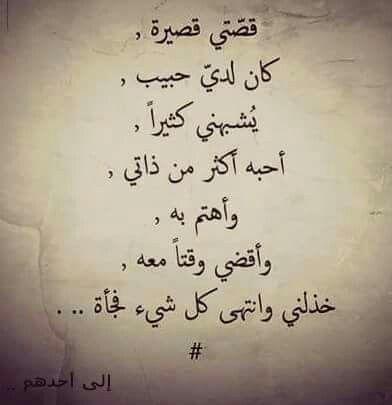 آلمتني وكسرتني جدا Quotes Words Arabic Quotes