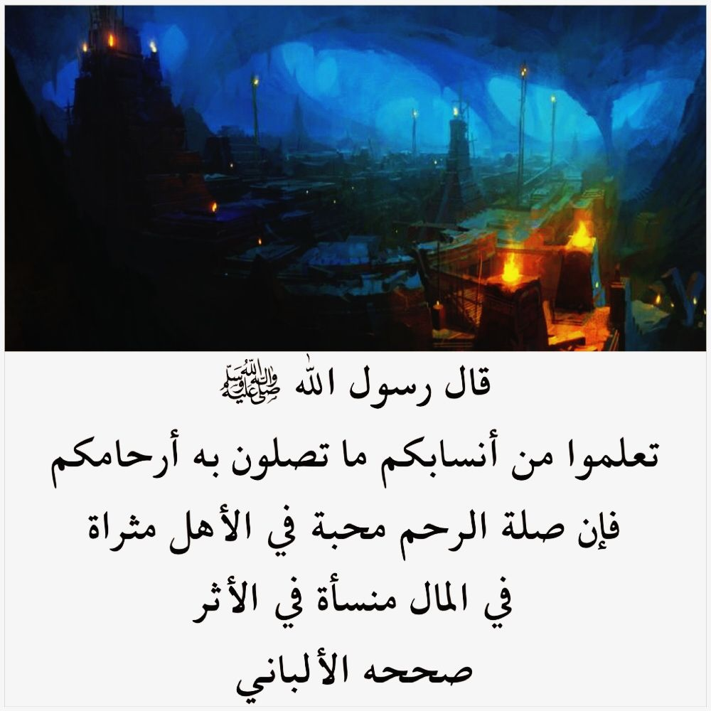 Pin By جوهرة الروح On Hadith Poster Movie Posters Movies