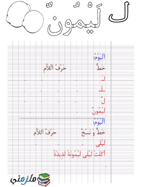 كراسة تعليم و تحسين الخط العربي للأطفال Pdf Bullet Journal Education Blog Posts