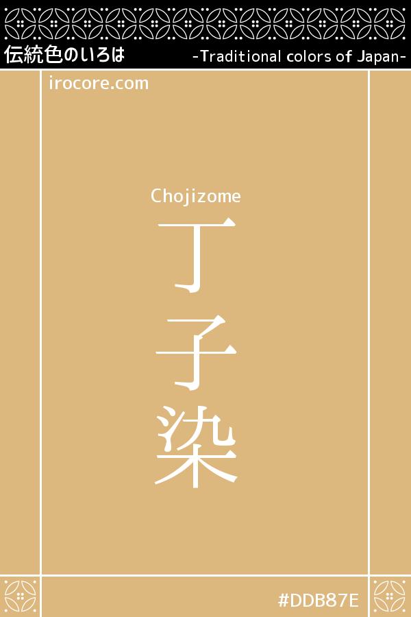 丁子染(ちょうじぞめ)-Shojizome | 伝統色, 日本の伝統色, 色