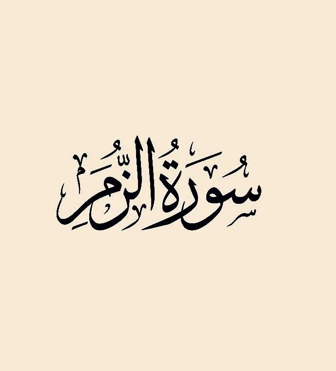 سورة الزمر قراءة ماهر المعيقلي Prayer Times Quran Calligraphy