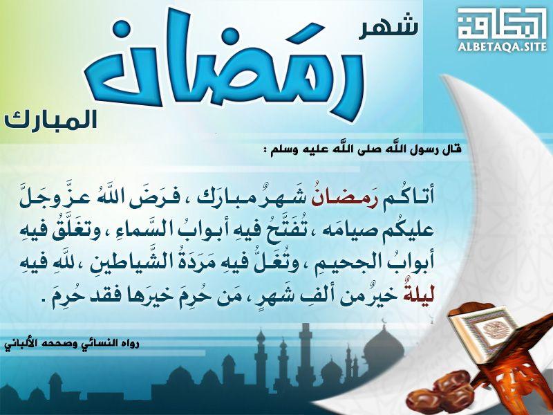 احرص على إعادة تمرير هذه البطاقة لإخوانك فالدال على الخير كفاعله Islamic Teachings Ramadan Arabic Quotes
