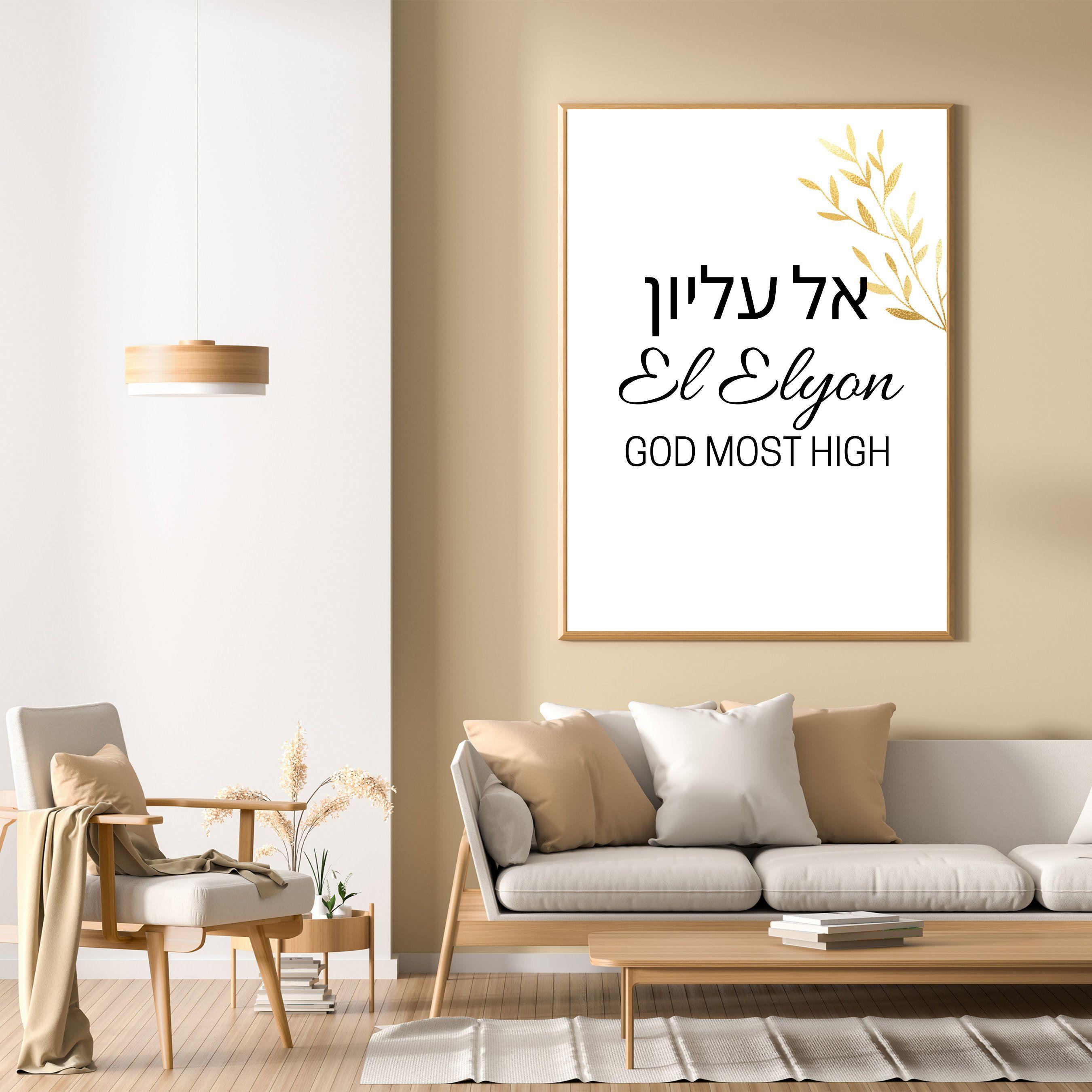 El elyon most high god wall art with hebrew writing