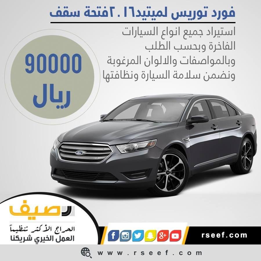 للبيع على رصيف فى السعودية سيارة فورد توريس لميتيد 2016 فتحة سقف السيارة موجودة في امريكا و الشحن على الطلب العداد 14 الف ميل فقط الس Suv Car Suv Car
