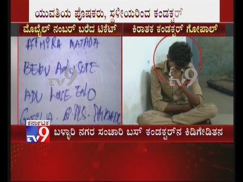 Bellary bus conductor writes love letter on ticket arrested tv9 bellary bus conductor writes love letter on ticket arrested thecheapjerseys Image collections