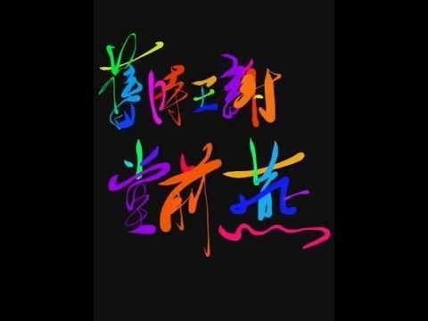 字-與寫毛筆字有關的iPad app | Learn Chinese .Teach Chinese. 紐約 教中文 筆記