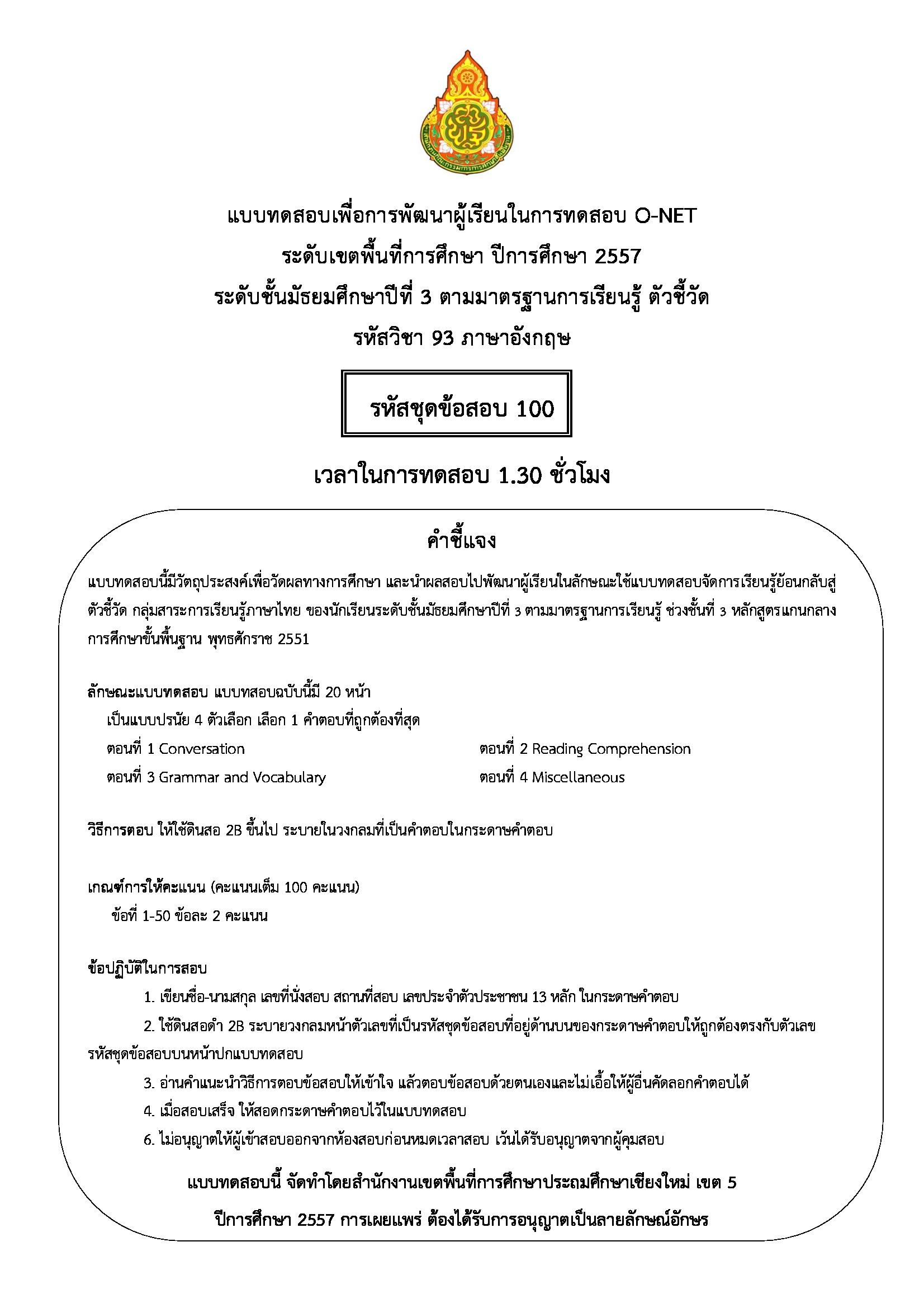 Onetexam V1 3