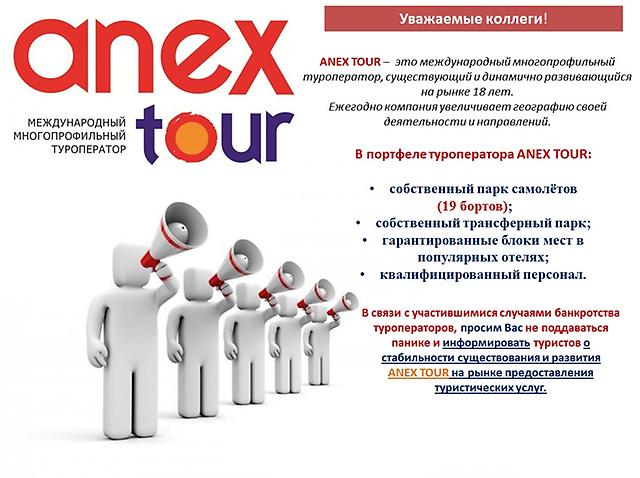 anextour банкротство