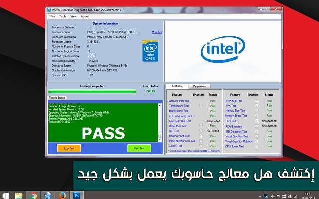 أداة من شركة Intel لفحص معالج حاسوبك ومعرفة هل يعمل بشكل جيد أو عليك تغييره Intel