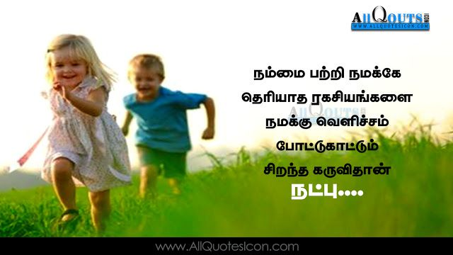 Tamil-Friendship-Images-and-Nice-Tamil-Friendship-Whatsapp-Images