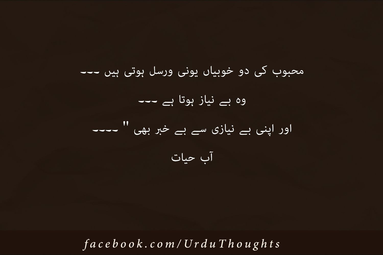 2 Line Urdu Best Nasihat Hd Images Short Quotes Urdu Thoughts