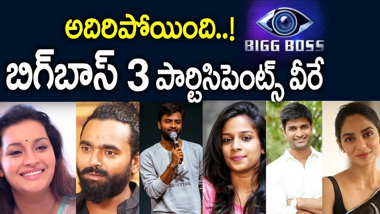 బిగ్ బాస్ 3 కంటెస్టెంట్స్ వీరే  ! Telugu