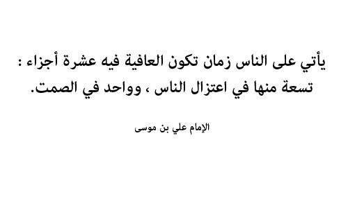 اعتزال الناس والصمت Insightful Quotes Wonder Quotes Ali Quotes