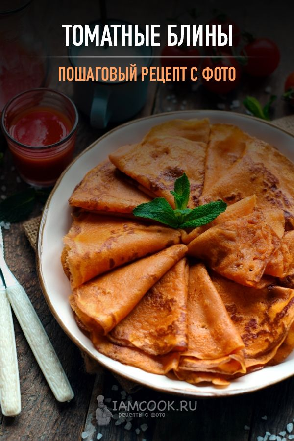 Томатные блины | Рецепт | Национальная еда ...