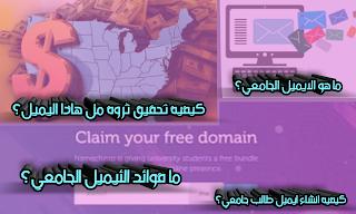 كيفية انشاء ايميل طالب جامعي وما هو الايميل الجامعي وما فوائد الئيميل الجامعي وكيفية تحقيق ثروة من هاذا اليميل Free Domain Domain