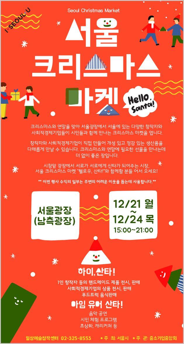 행사 서울 크리스마스 마켓 헬로우 산타 행사 개최 크리스마스 마켓 크리스마스 포스터 웹디자인