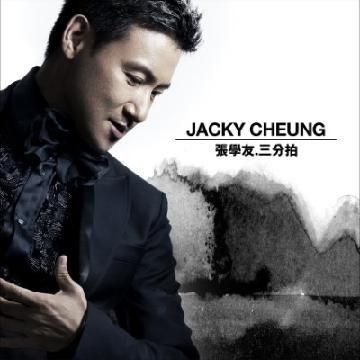 Gallery For Gt Jacky Cheung Album With Images Karaoke Songs