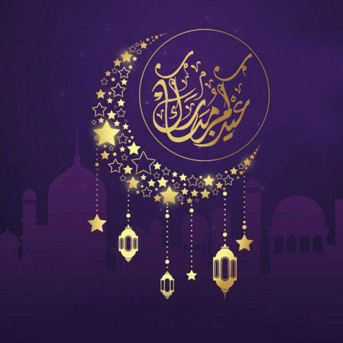 رسائل عيد الفطر المبارك 2020 احدث مسجات تهاني العيد للاصدقاء و الاهل حصريا Eid Alfitr Background Design Iphone Wallpaper Wallpaper