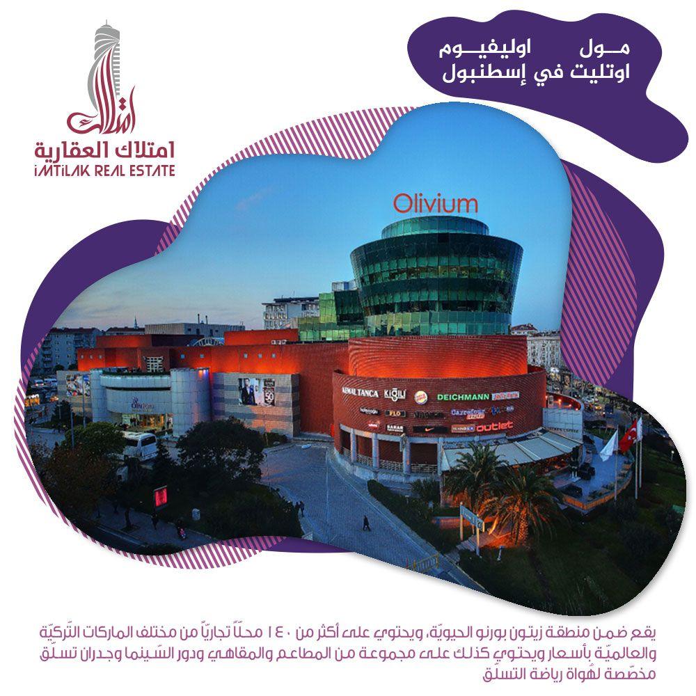 اجمل و افضل مولات اسطنبول الاوربية والاسيوية Shopping Malls Istanbul Estates