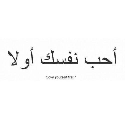 hou van jezelf eerste tatoeage in het Arabisch een van de tatoeages die ik van plan ben te kr... -