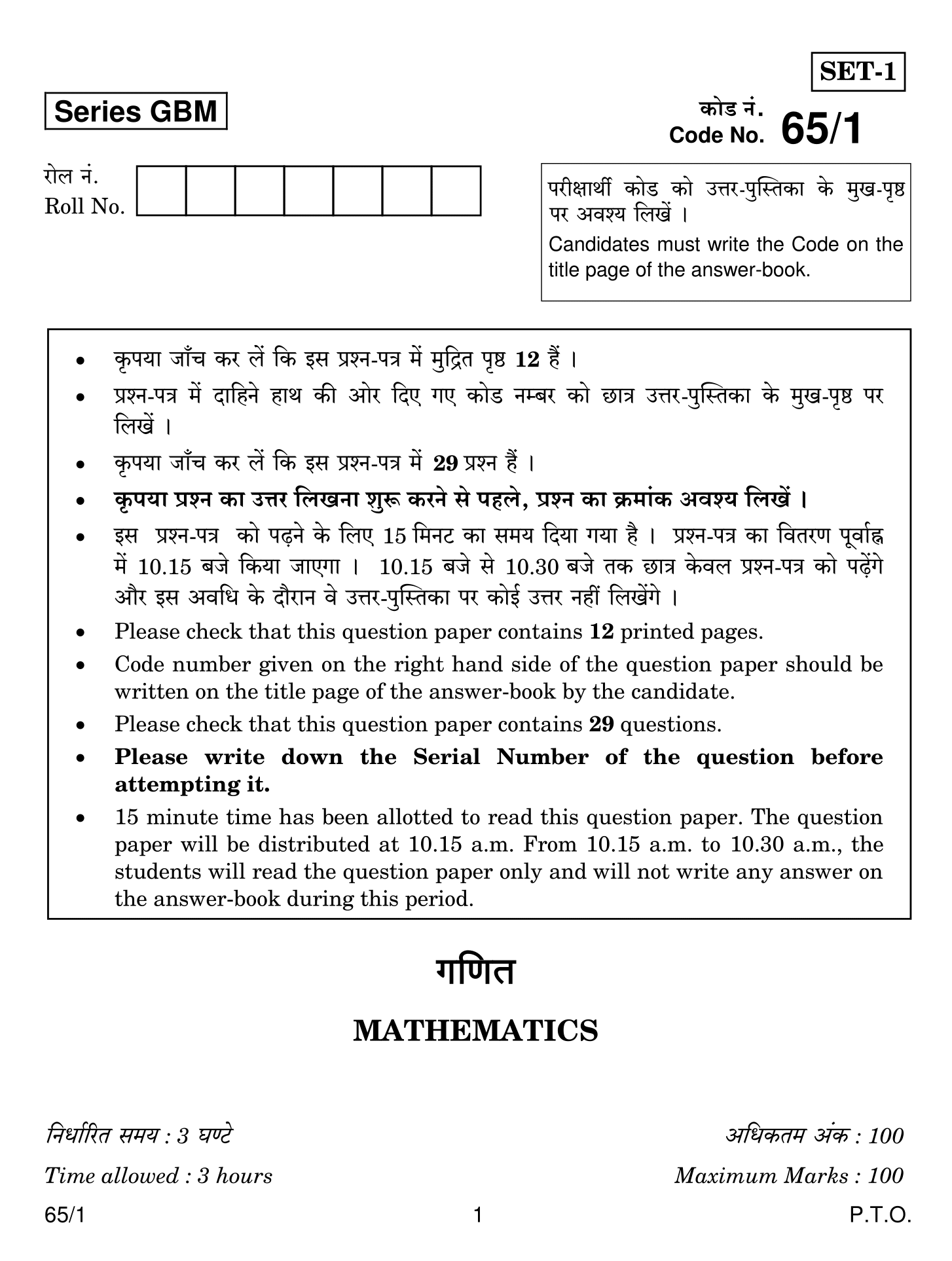Get free solutions for CBSE previous year question paper for class