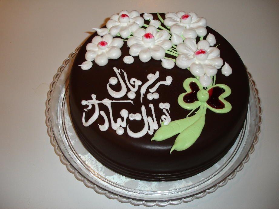 Iranian birthday cake from Iran Dokhtar Shirazi Pinterest