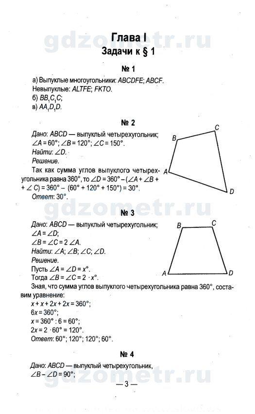 Гдз геометрия 10 шлыков