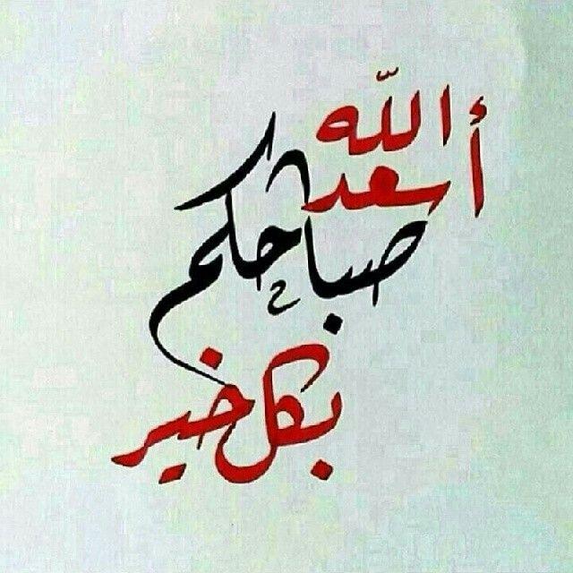 أسعد الله صباحكم بكل خير Calligraphy Art Arabic Calligraphy Calligraphy