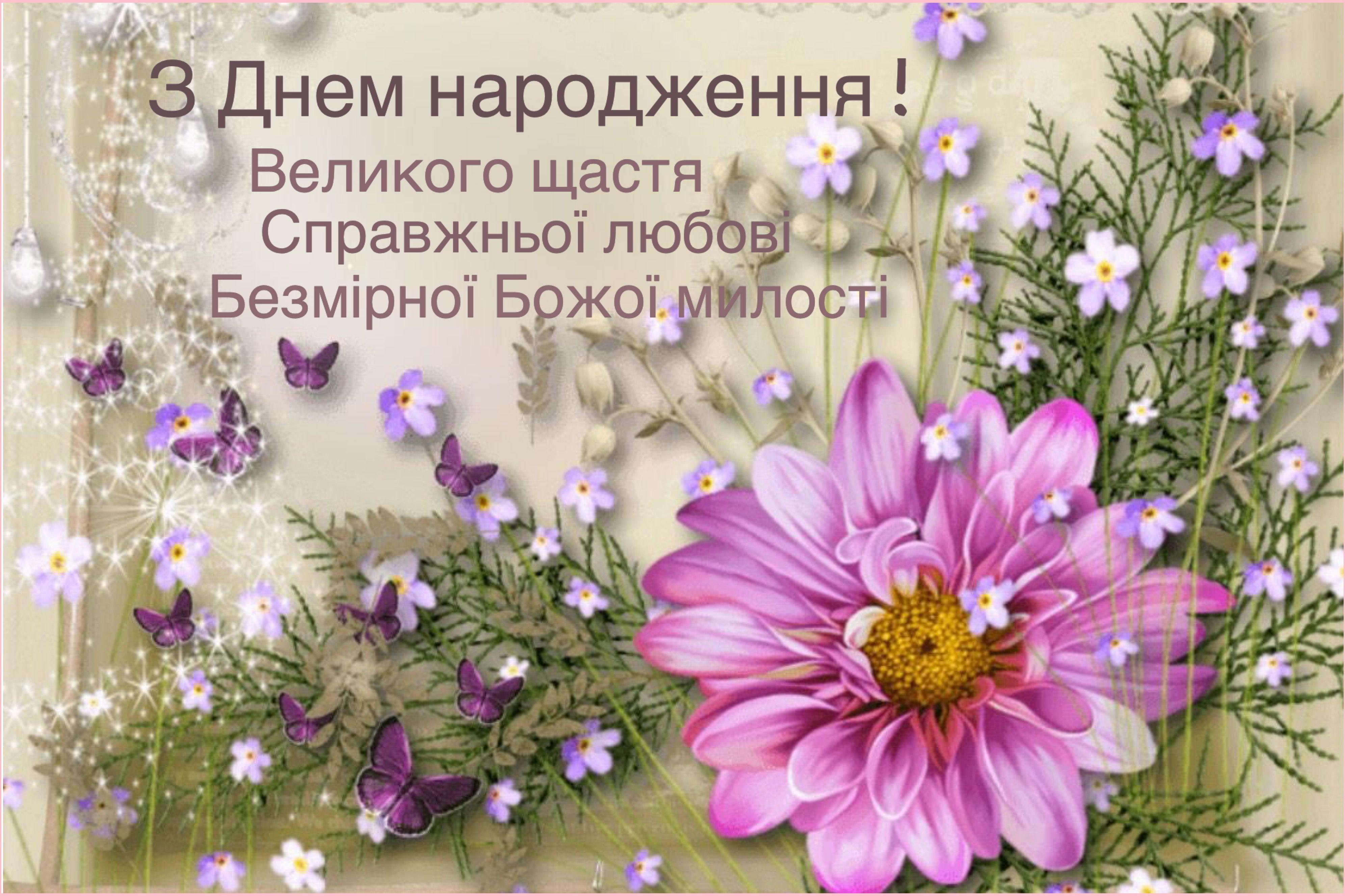 Ольгу, открытка с днем рождения украина