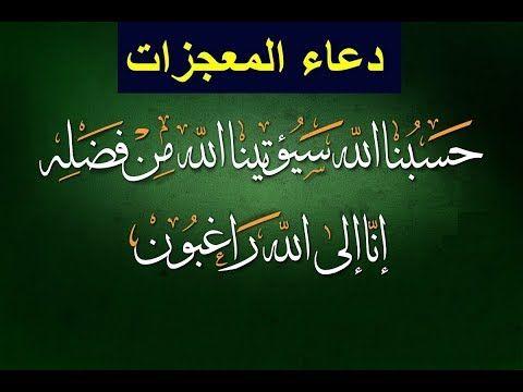 Douaa Rizk Douaa Lmal Mariage دعاء لجلب الرزق الزواج المال الأبناء البركة مكرر 40 مرة صوت جميل You Quran Quotes Islamic Inspirational Quotes Like Quotes