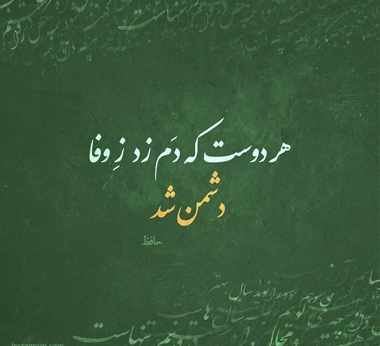 Pin By R0s3 On Persian Poems Persian Quotes Persian Poem Farsi Quotes