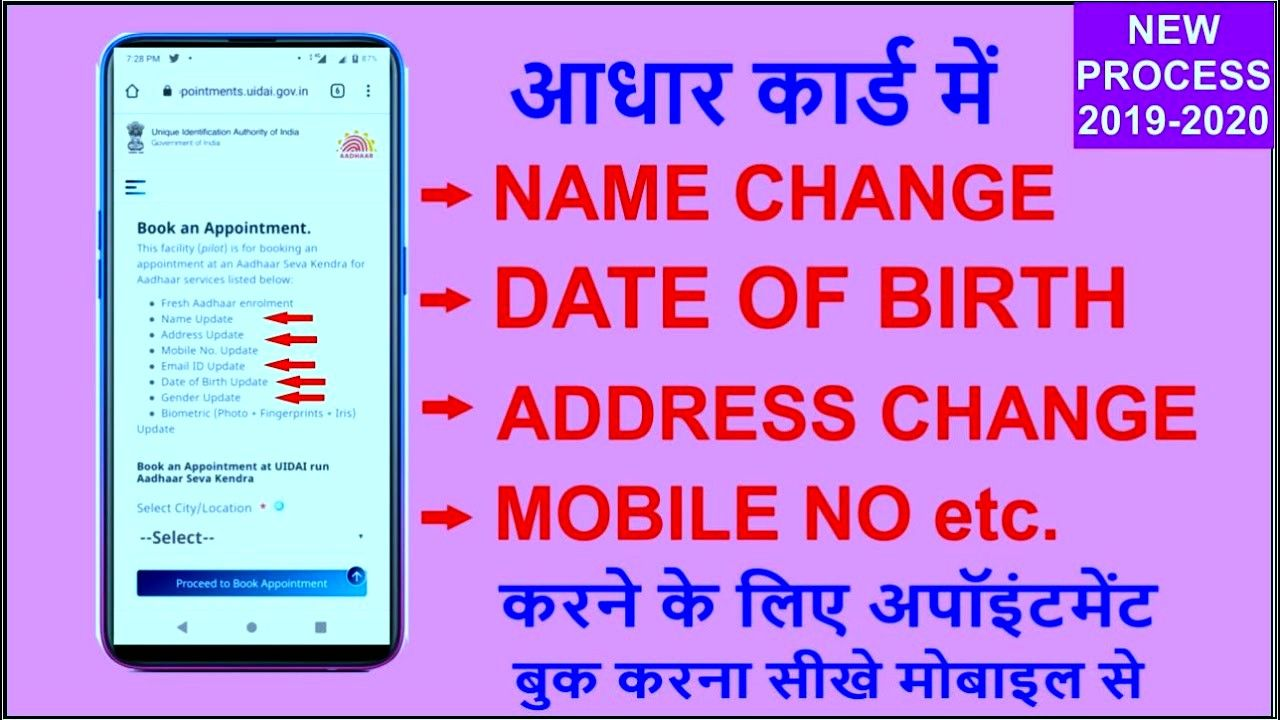 Book Aadhaar Card Appointment Book Of Changes Educational Videos Appointments