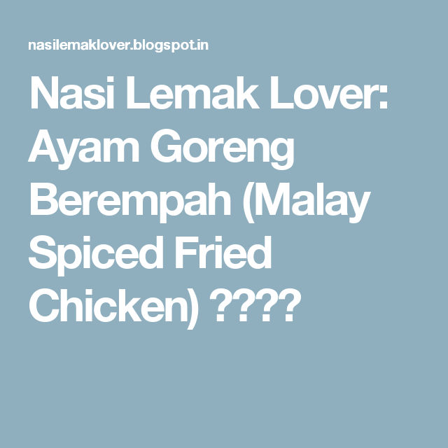Malay Wedding Food: Nasi Lemak Lover: Ayam Goreng Berempah (Malay Spiced Fried