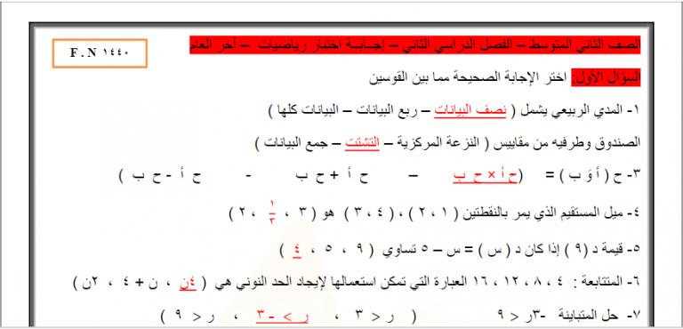 نماذج إجابة أسئلة الإختبار مادة الرياضيات الفترة النهائية للصف الثاني المتوسط الفصل الدراسي الثاني Math Math Equations
