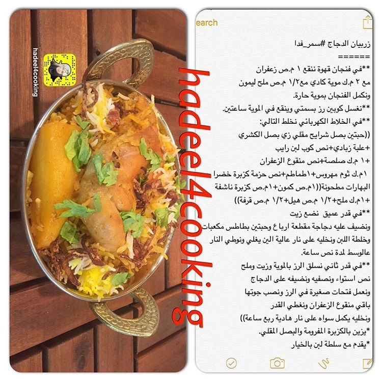 902 Likes 49 Comments هديل بخاري Hadeel4cooking On Instagram رز الزربيان هديل بخاري زربيان Cooking Recipes Cooking Recipes