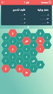 حلها واحتلها لعبة كلمة السر Apps On Google Play App Map